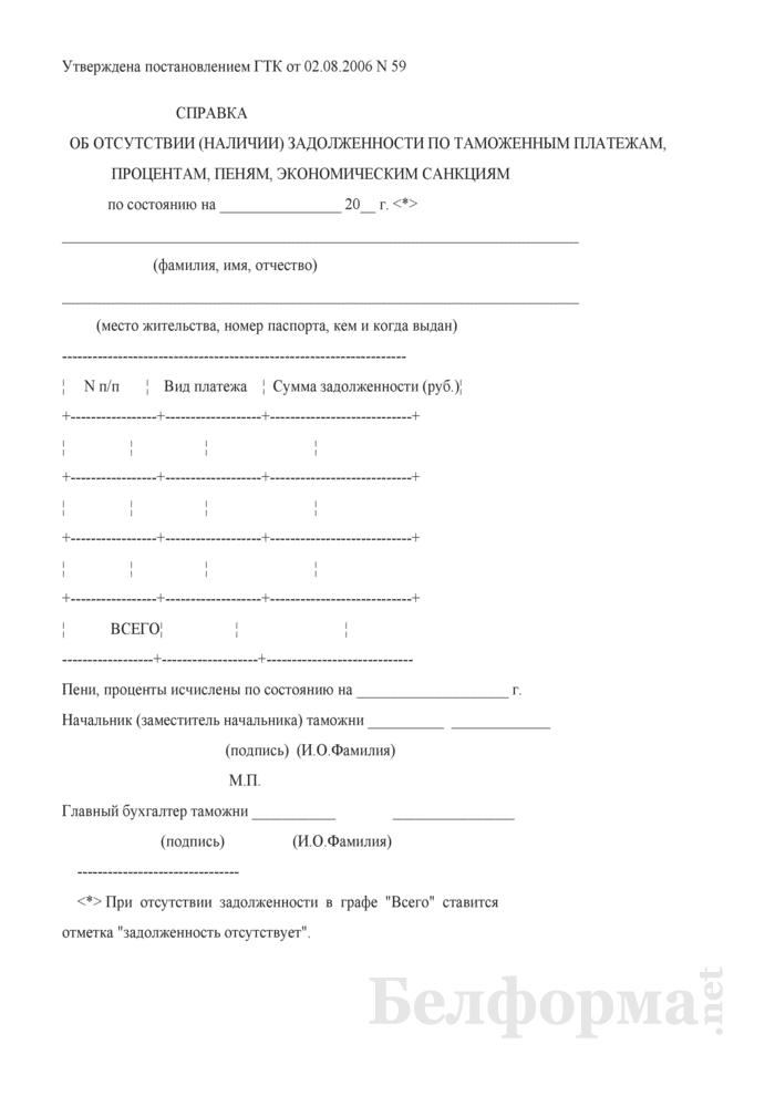 Справка об отсутствии (наличии) задолженности по таможенным платежам, процентам, пеням, экономическим санкциям. Страница 1