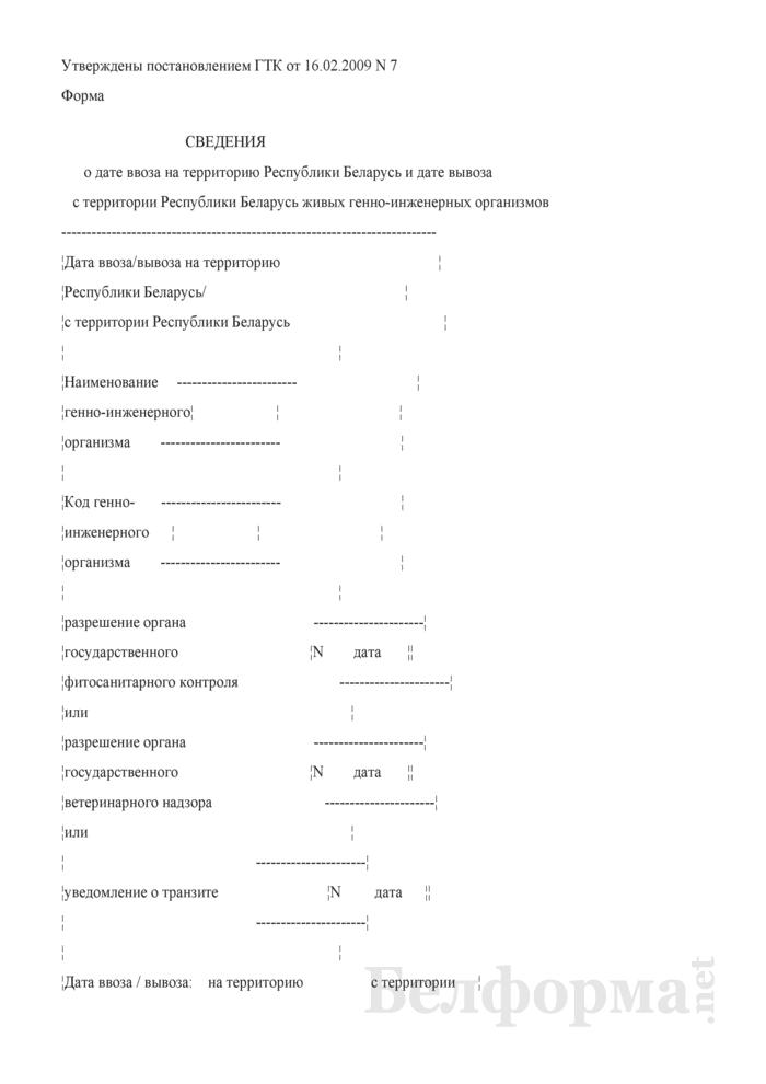 Сведения о дате пересечения живыми генно-инженерными организмами таможенной границы Республики Беларусь. Страница 1