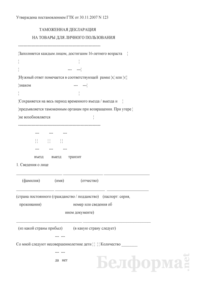 Таможенная декларация на товары для личного пользования. Страница 1