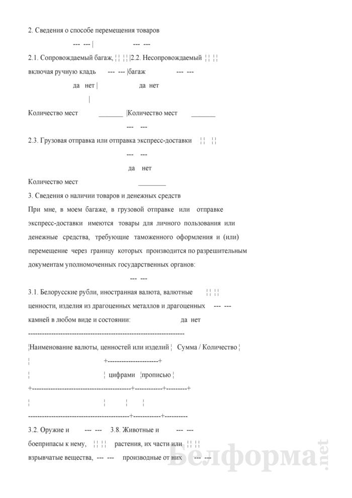 Таможенная декларация на товары для личного пользования. Страница 2