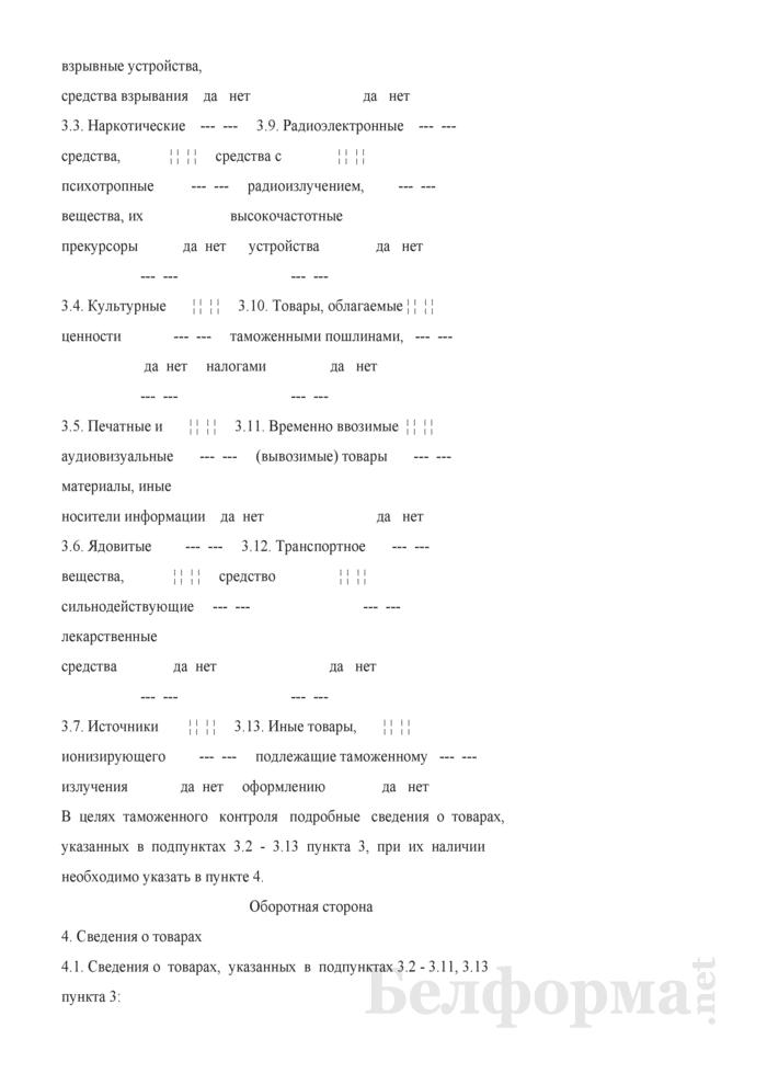 Таможенная декларация на товары для личного пользования. Страница 3