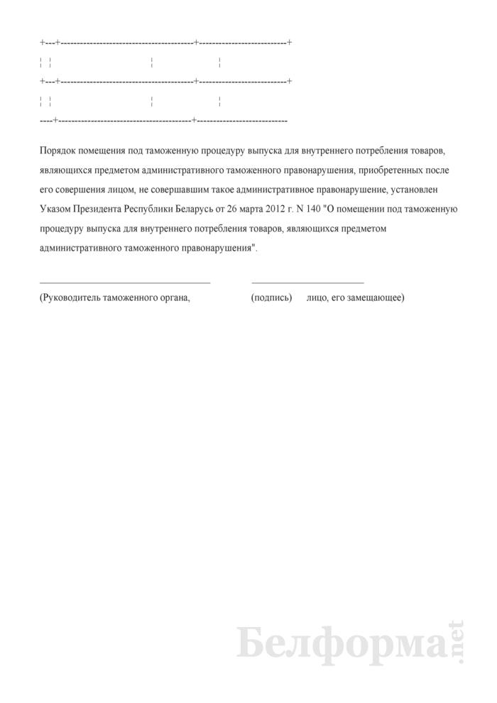 Уведомление о начале административного процесса. Страница 2