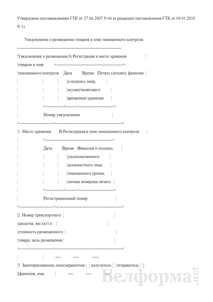 Уведомление о размещении товаров в зоне таможенного контроля. Страница 1