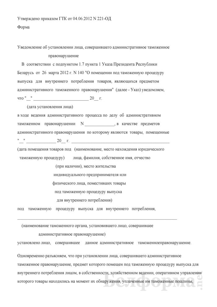 Уведомление об установлении лица, совершившего административное таможенное правонарушение. Страница 1