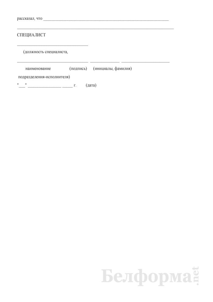 Заключение специалиста (по результатам проведения опроса с использованием полиграфа). Страница 2
