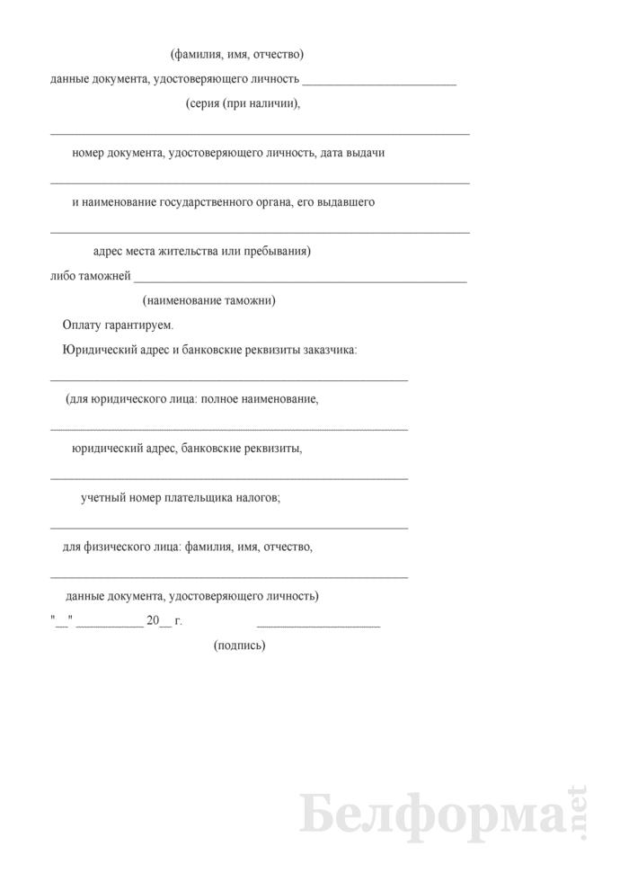 Заявка на обязательное сопровождение продукции нарядом сопровождения. Страница 2