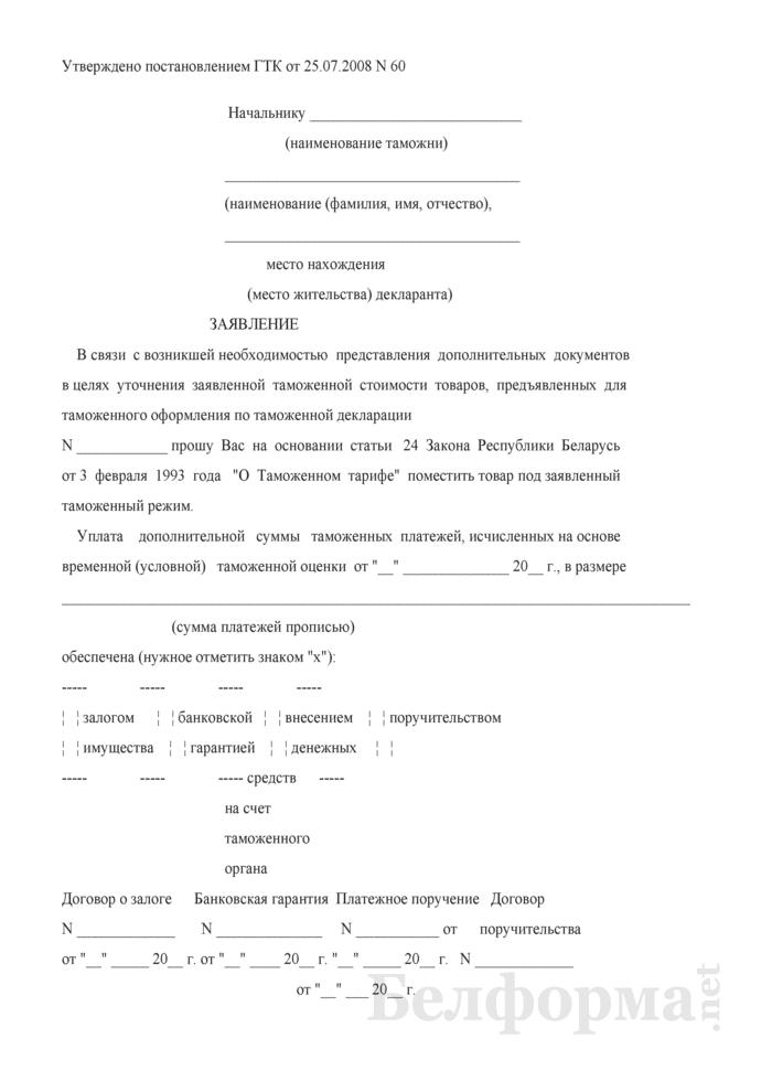 Заявление декларанта на помещение товара под заявленный таможенный режим с временной (условной) таможенной оценкой. Страница 1