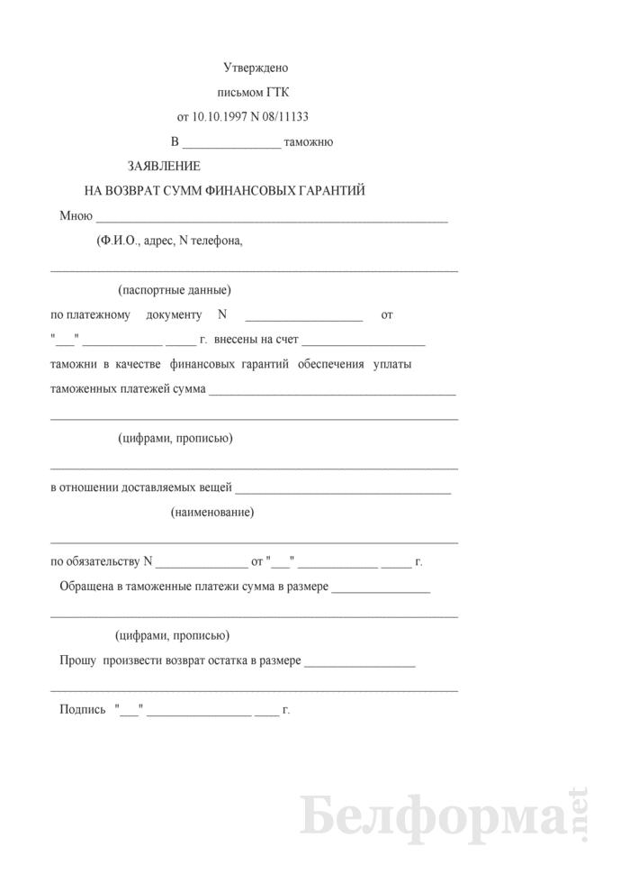 Заявление физического лица на возврат сумм финансовых гарантий. Страница 1