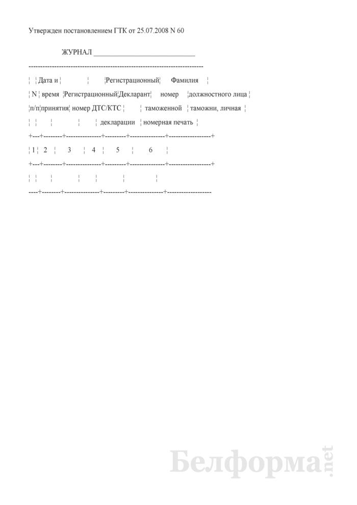 Журнал регистрации. Страница 1