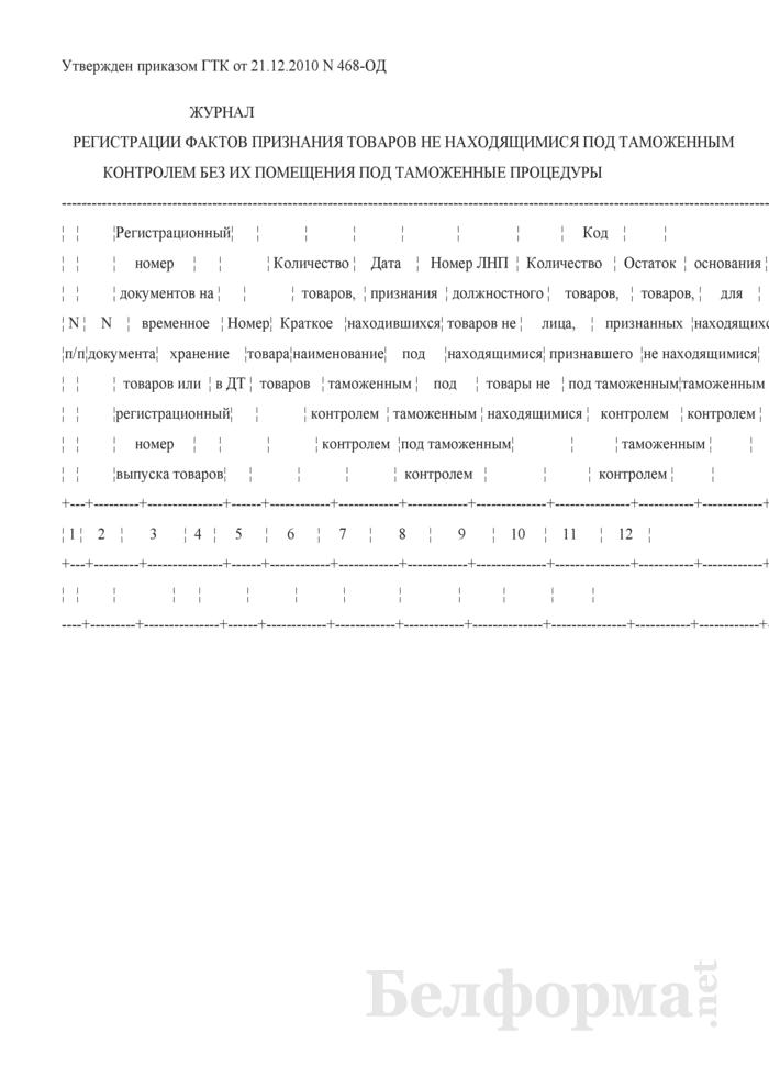 Журнал регистрации фактов признания товаров не находящимися под таможенным контролем без их помещения под таможенные процедуры. Страница 1