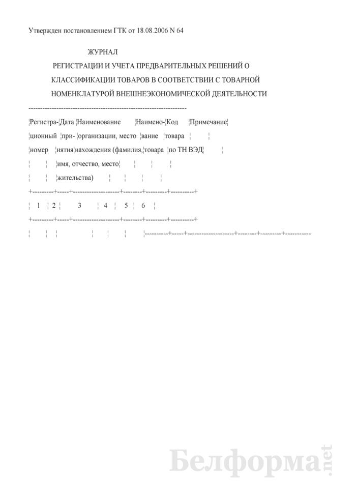 Журнал регистрации и учета предварительных решений о классификации товаров в соответствии с Товарной номенклатурой внешнеэкономической деятельности Республики Беларусь. Страница 1