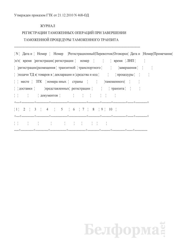 Журнал регистрации таможенных операций при завершении таможенной процедуры таможенного транзита. Страница 1