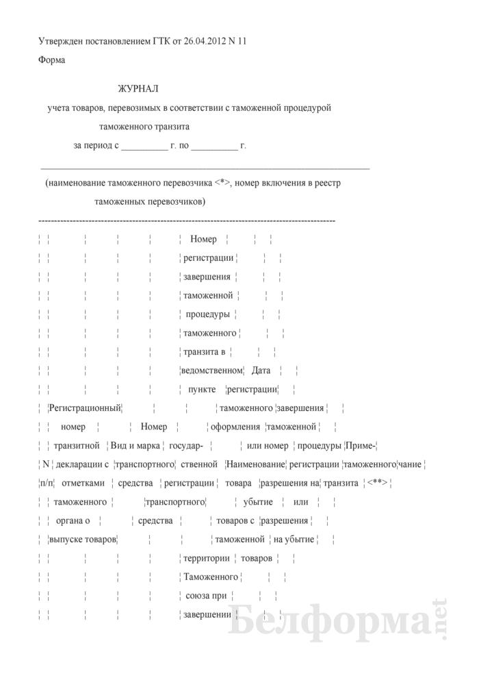 Журнал учета товаров, перевозимых в соответствии с таможенной процедурой таможенного транзита. Страница 1