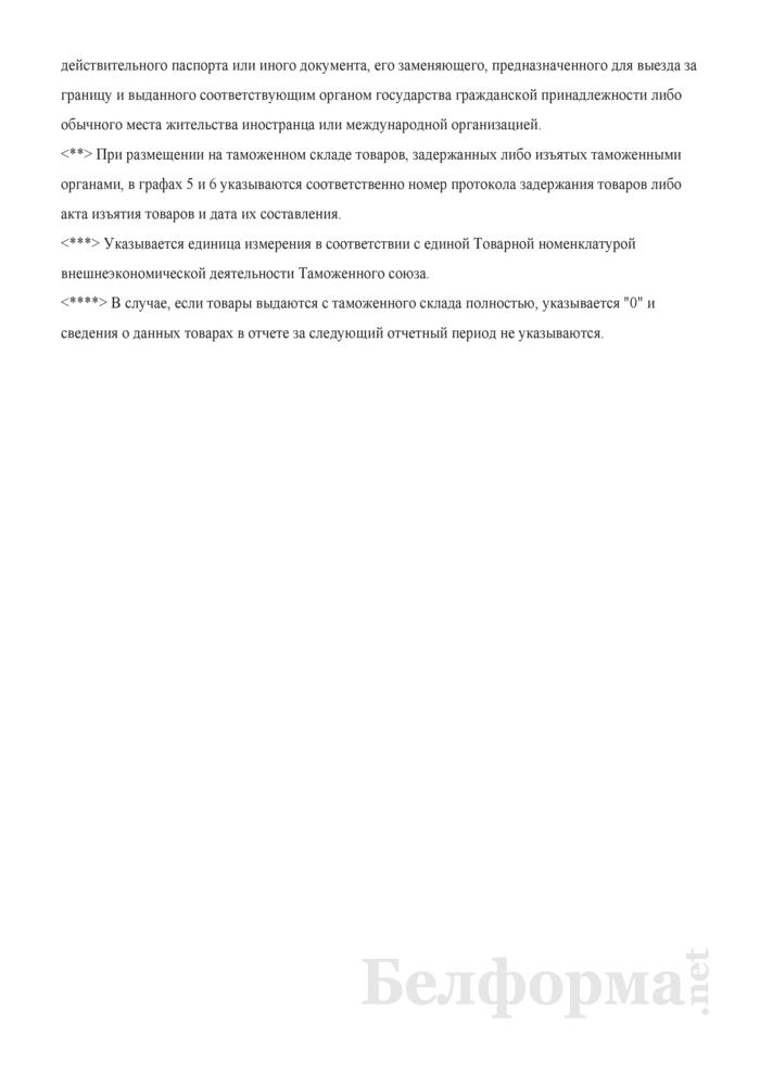 Журнал учета товаров, помещенных под таможенную процедуру таможенного склада и (или) размещенных на таможенном складе. Страница 2
