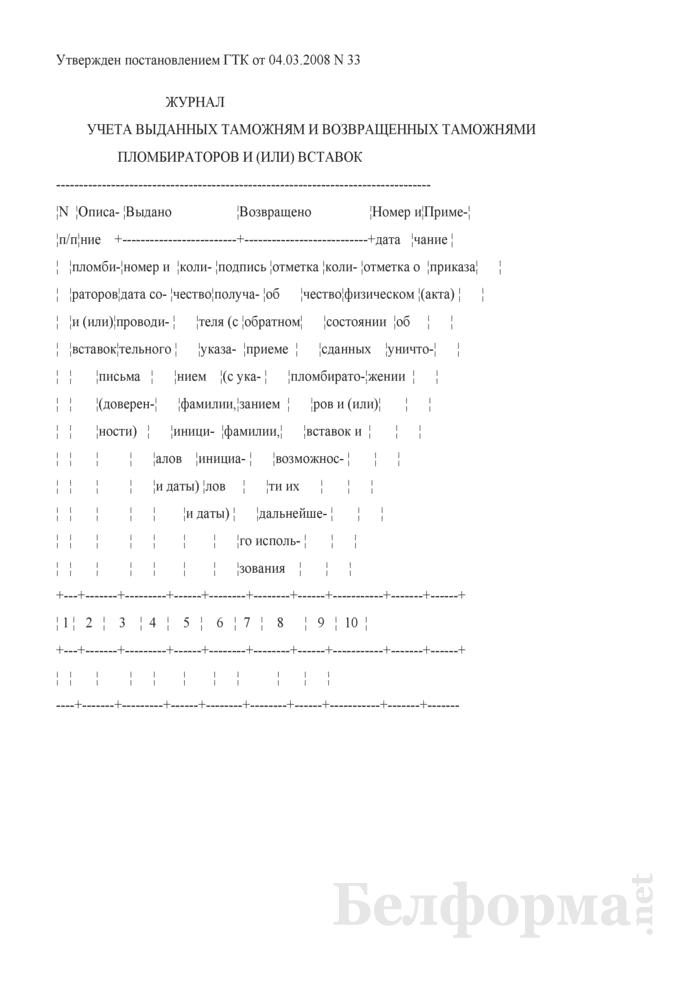 Журнал учета выданных таможням и возвращенных таможнями пломбираторов и (или) вставок. Страница 1