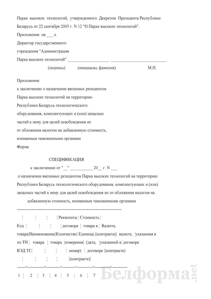 Заключение о назначении ввозимых резидентом Парка высоких технологий на территорию Республики Беларусь технологического оборудования, комплектующих и (или) запасных частей к нему для целей освобождения их от обложения налогом на добавленную стоимость, взимаемым таможенными органами. Страница 2