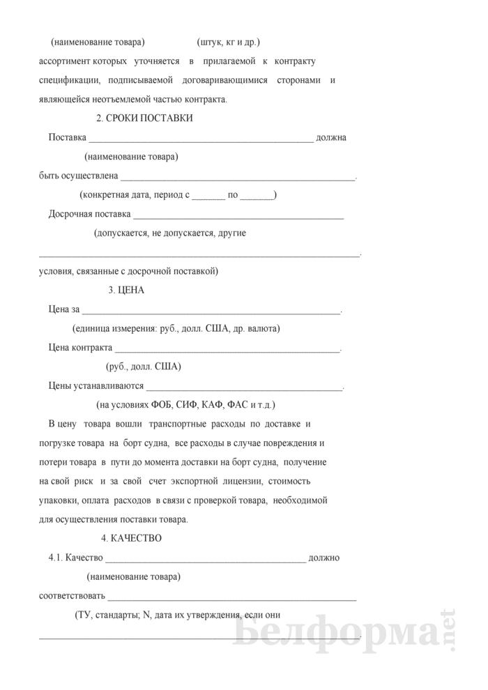 Договор купли-продажи товара с зарубежными партнерами (вариант наиболее подробной регламентации условий договора). Страница 2