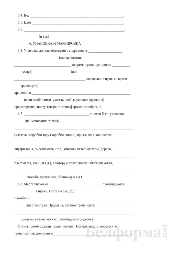 Договор купли-продажи товара с зарубежными партнерами (вариант наиболее подробной регламентации условий договора). Страница 4