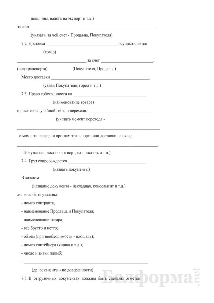 Договор купли-продажи товара с зарубежными партнерами (вариант наиболее подробной регламентации условий договора). Страница 6