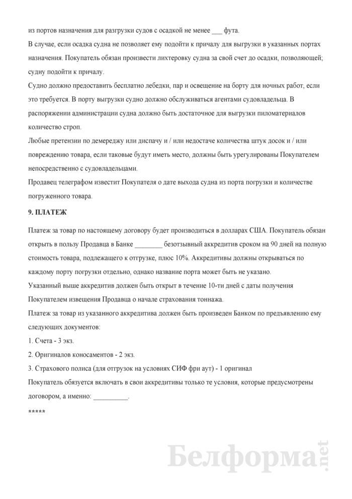 Договор на поставку пиломатериалов. Страница 4