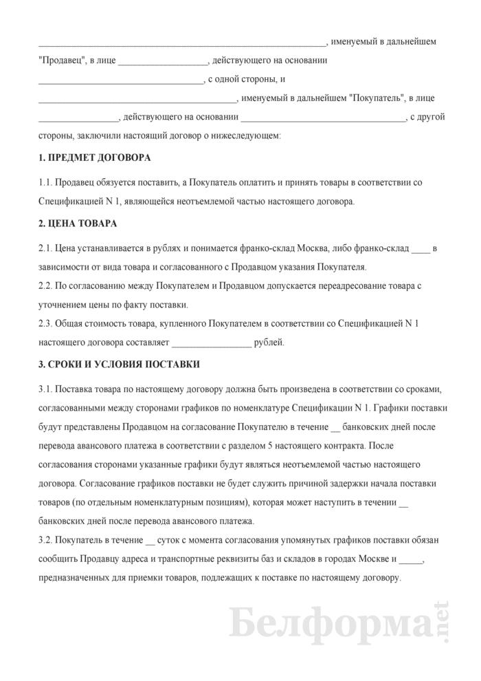 Договор поставки мясных и овощных консервов. Страница 1