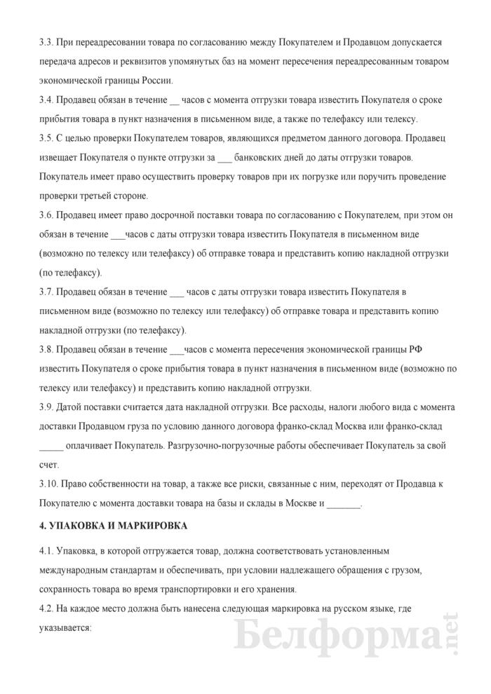 Договор поставки мясных и овощных консервов. Страница 2