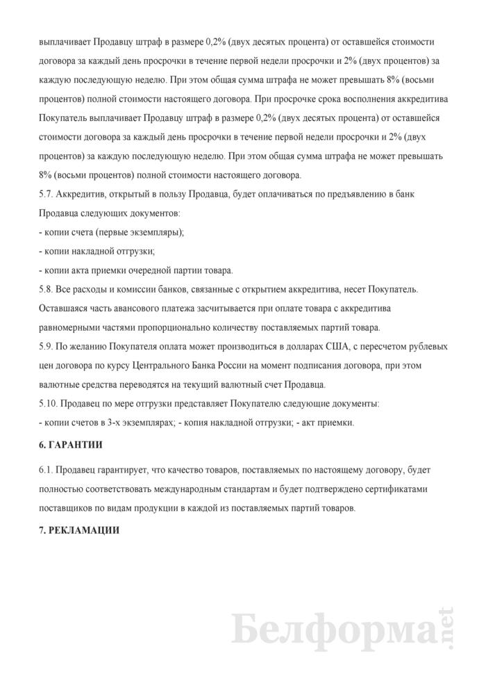 Договор поставки мясных и овощных консервов. Страница 4