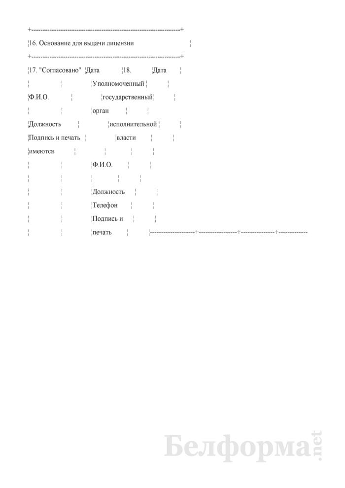 Форма лицензии на импорт и (или) экспорт отдельных видов товаров государств - членов евразийского экономического сообщества. Страница 2