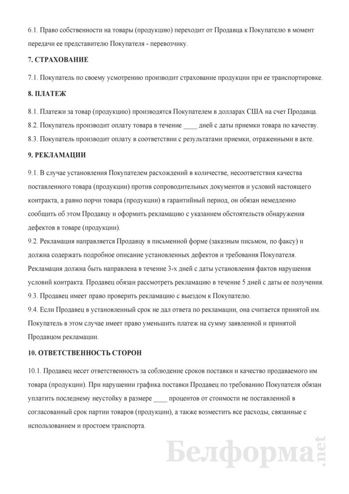 Контракт на импорт товаров. Страница 3