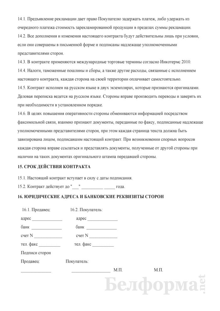 Контракт на импорт товаров. Страница 5