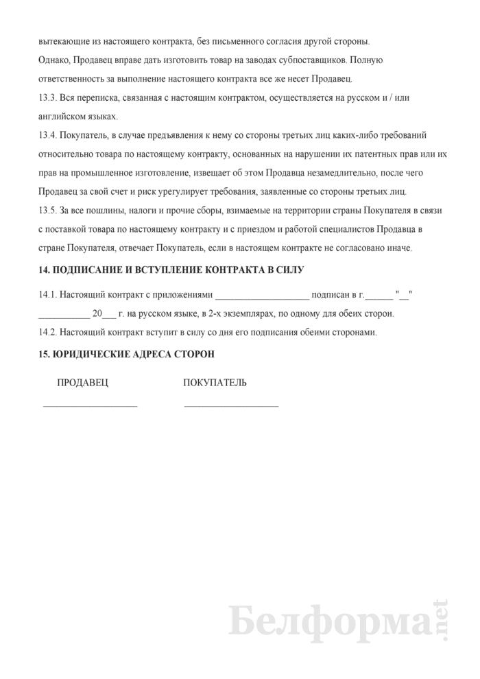 Контракт на поставку хозяйственно-бытовых товаров. Страница 5