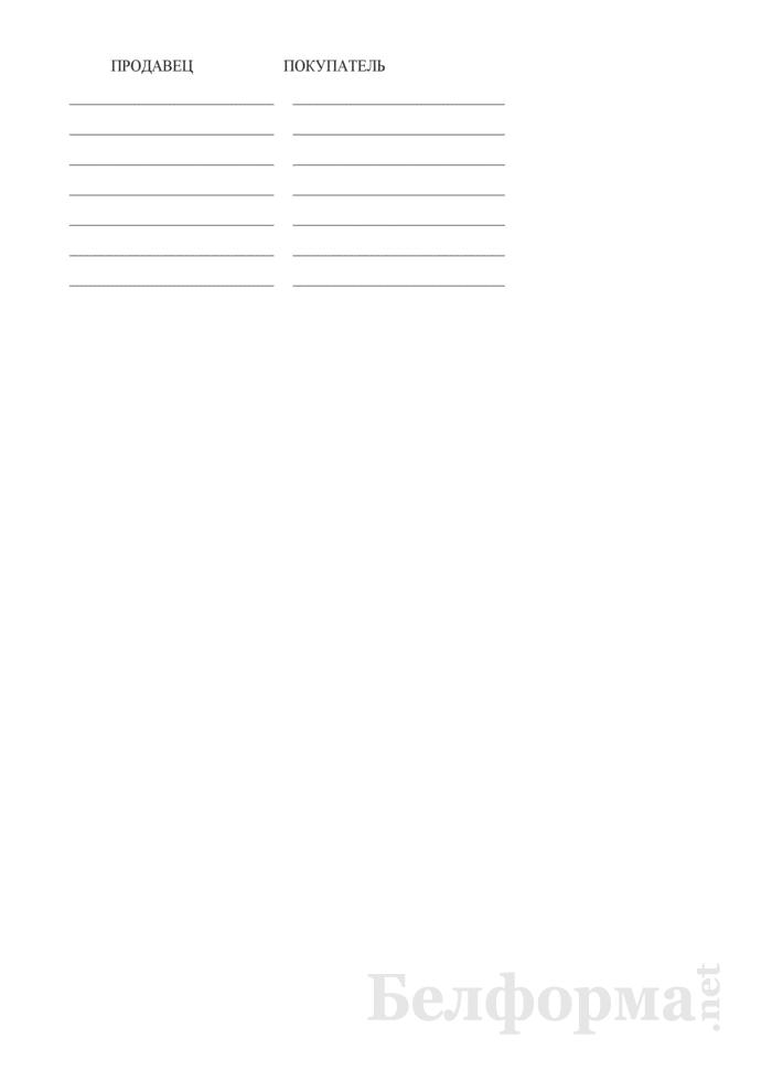 Контракт на поставку инструментов (с текстом на английском языке). Страница 6