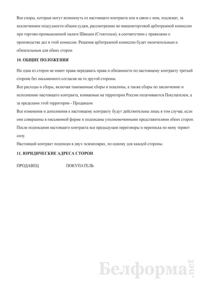 Контракт на поставку лекарственных средств. Страница 4