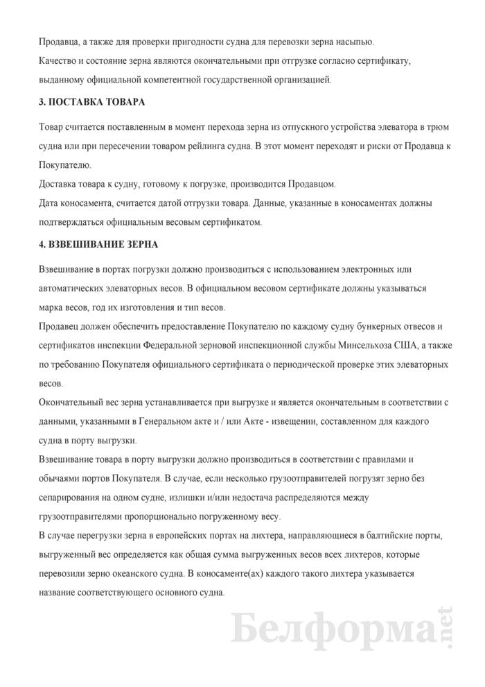 Контракт на поставку пшеницы. Страница 4