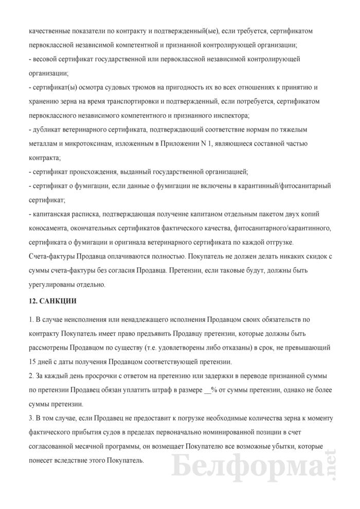 Контракт на поставку пшеницы. Страница 9