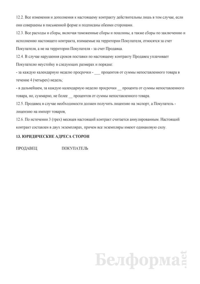 Контракт на поставку трикотажных изделий. Страница 4