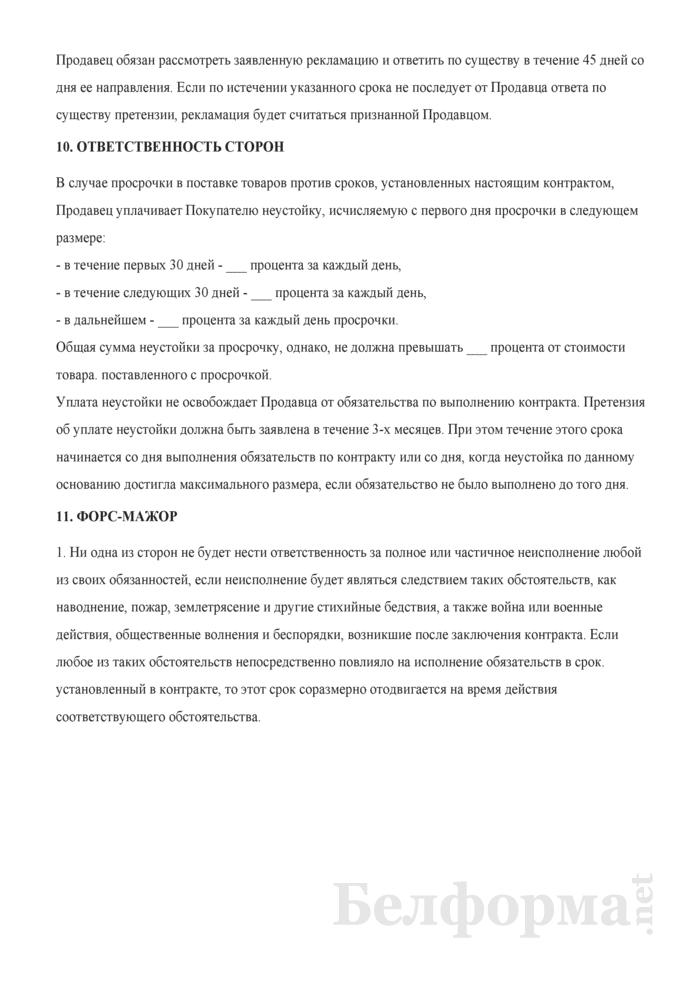 Контракт поставки хозяйственных товаров. Страница 4