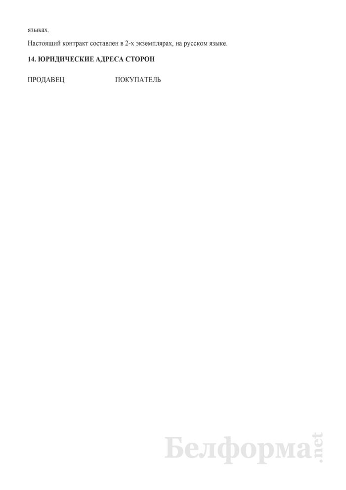Контракт поставки хозяйственных товаров. Страница 6