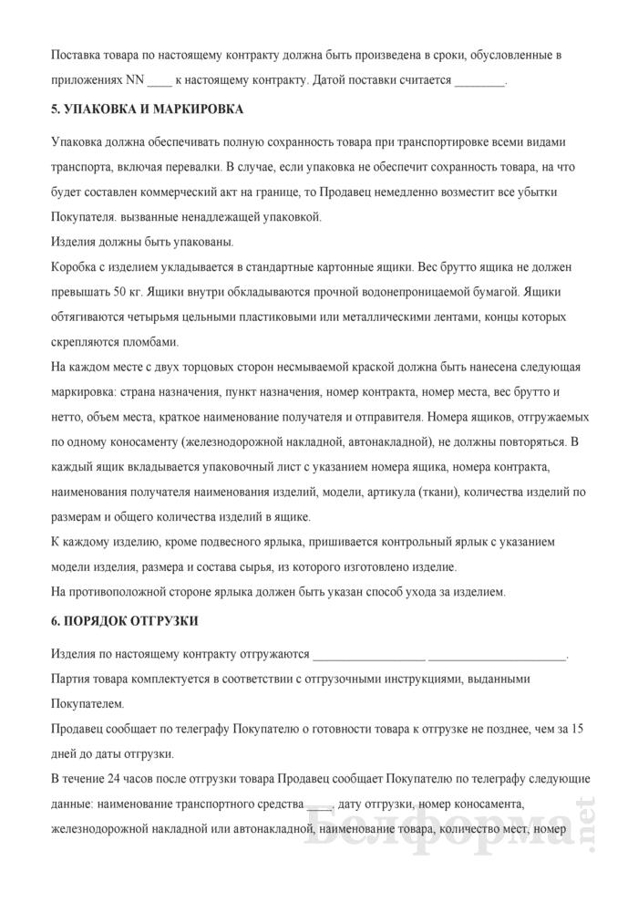 Контракт поставки одежды (с текстом на английском языке). Страница 2