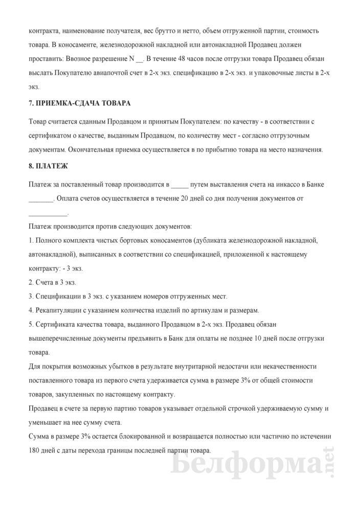 Контракт поставки одежды (с текстом на английском языке). Страница 3