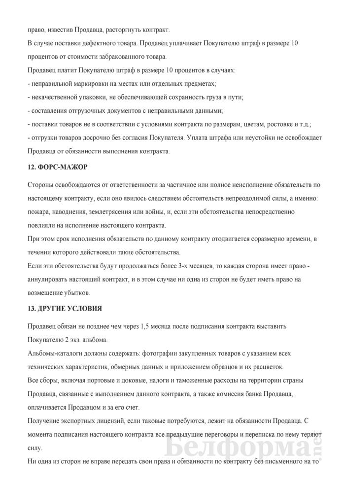 Контракт поставки одежды (с текстом на английском языке). Страница 5