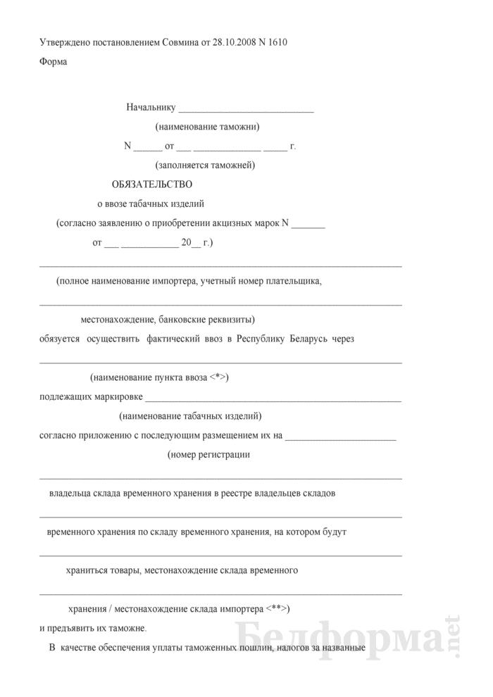 Обязательство о ввозе табачных изделий (импортер представляет в таможню для приобретения акцизных марок). Страница 1