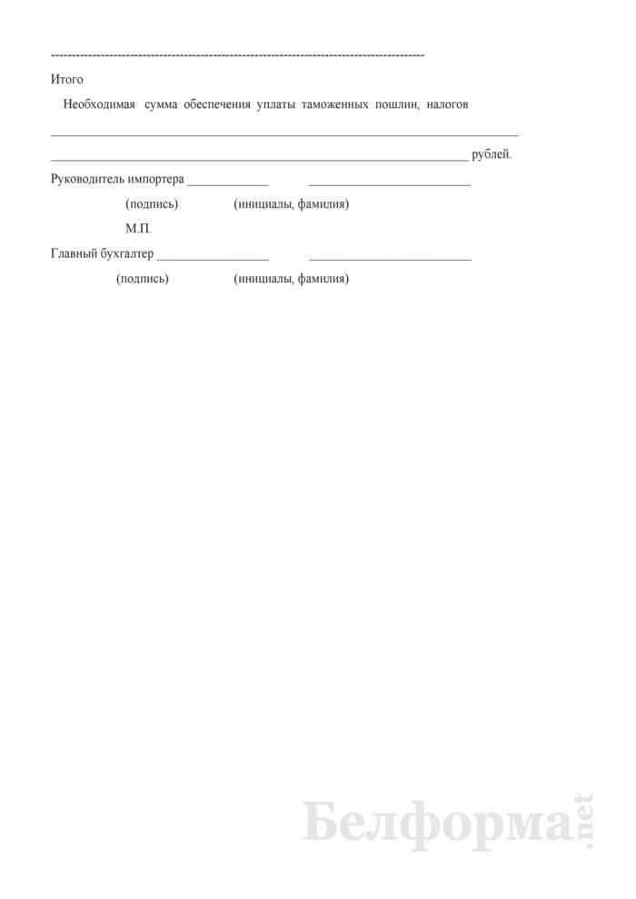 Обязательство о ввозе табачных изделий (импортер представляет в таможню для приобретения акцизных марок). Страница 3