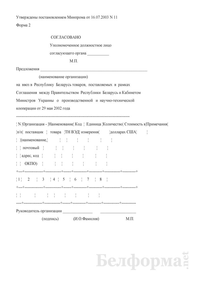 Предложения на ввоз в Республику Беларусь товаров, поставляемых в рамках соглашения между Правительством Республики Беларусь и Кабинетом Министров Украины о производственной и научно-технической кооперации от 29 мая 2002 года. Форма № 2. Страница 1