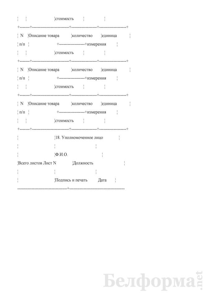 Приложение к лицензии на экспорт и (или) импорт отдельных видов товаров. Страница 2