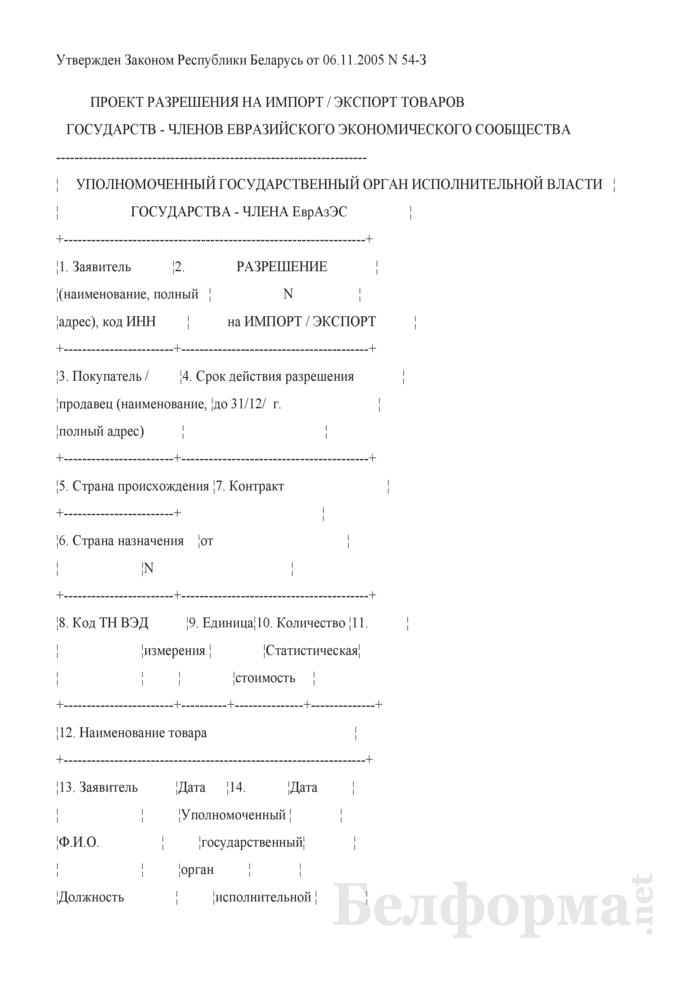 Проект разрешения на импорт / экспорт товаров государств - членов евразийского экономического сообщества. Страница 1