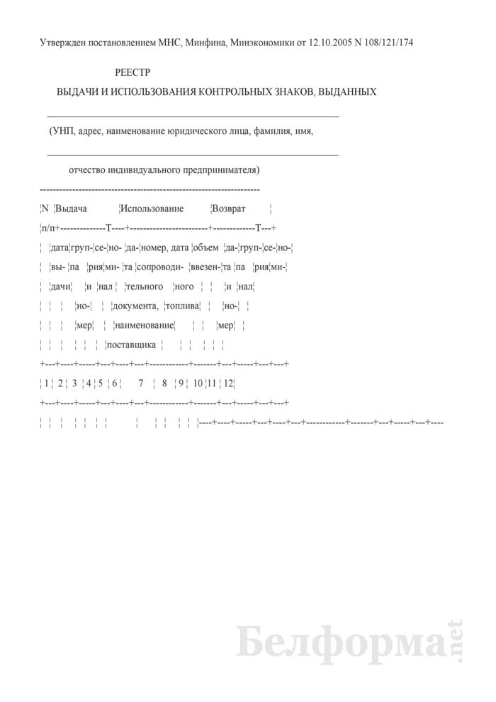 Реестр выдачи и использования контрольных знаков. Страница 1