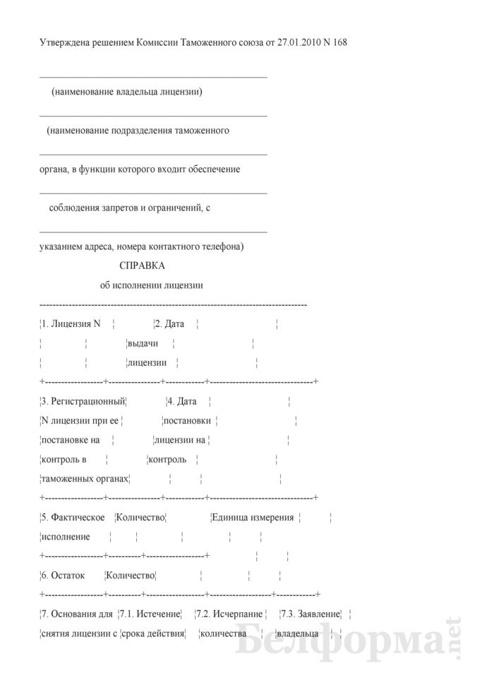 Справка об исполнении лицензии. Страница 1
