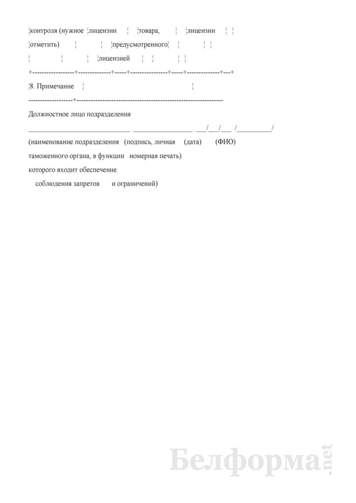 Справка об исполнении лицензии. Страница 2