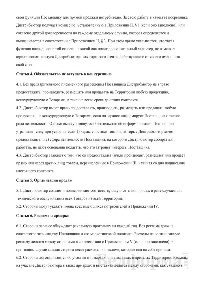 Типовой дистрибьюторский контракт МТП (монопольный импортер-дистрибьютор). Страница 2